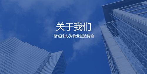 聚城物业管家app4