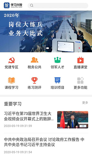 学习兴税app2