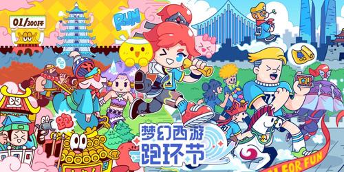 梦幻西游 CC美女主播征战西安城墙梦幻西游跑环节