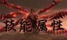 阴阳师阿修罗技能是什么 新式神是谁厉害吗