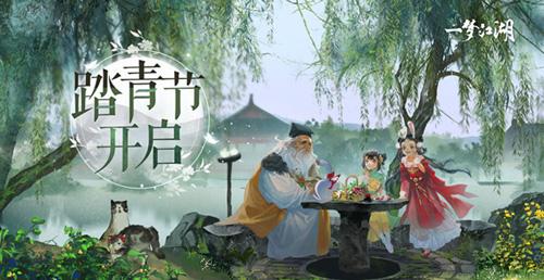 《一梦江湖》踏青节外观曝光 换新衣踏青去