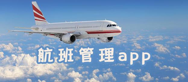 航班管理app
