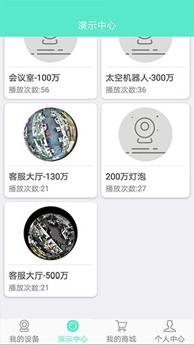 镭威视云app截图2