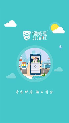 镭威视云app截图1