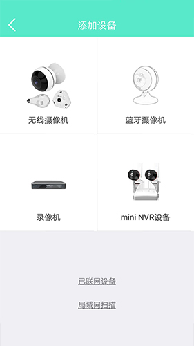 镭威视云app截图4