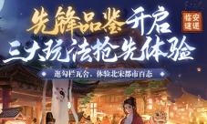 2021剑侠年度资料片首秀《大宋梦华录》即将上线
