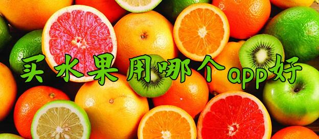 买水果app