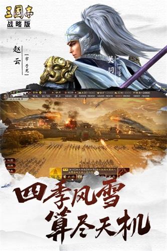 三国志·战略版2