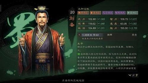 三国志·战略版3