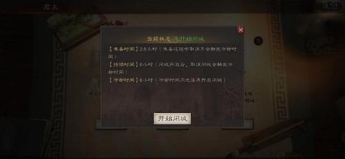 三国志·战略版5