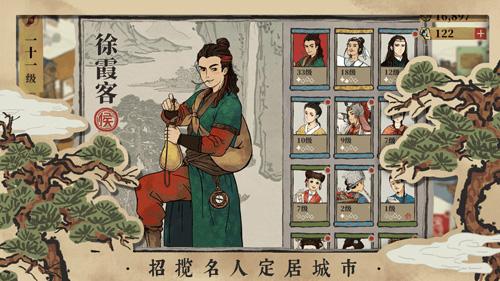 江南百景图无限加速票版