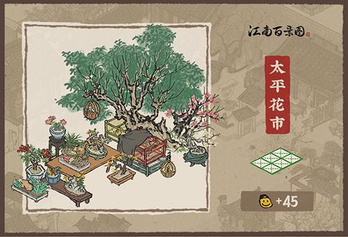 江南百景图无限加速票版5