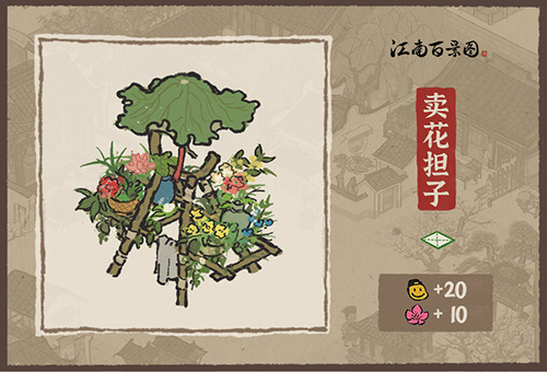 江南百景图无限加速票版6