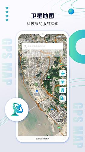 北斗卫星定位导航app软件截图
