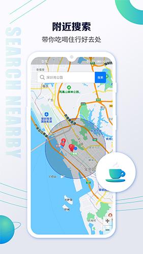 北斗卫星定位导航app截图2