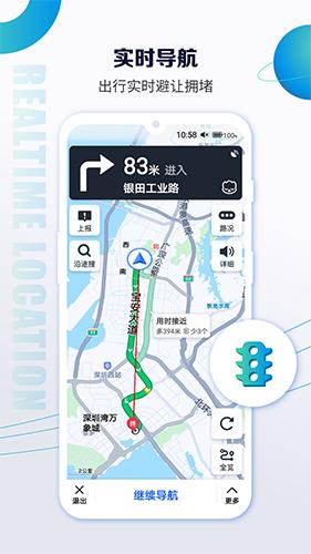 北斗卫星定位导航app截图3