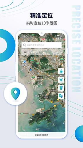 北斗卫星定位导航app截图1