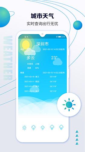 北斗卫星定位导航app截图4