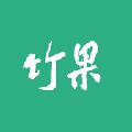 竹果app