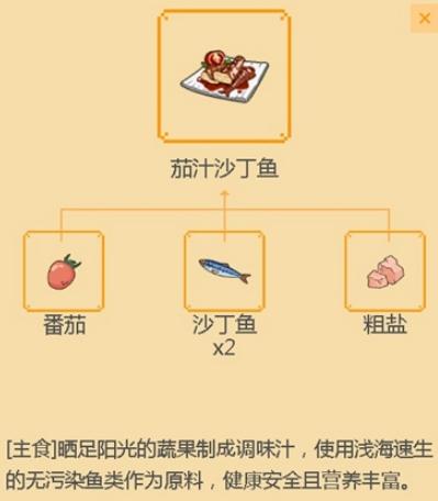 小森生活茄汁沙丁鱼怎么解锁 菜谱解锁攻略