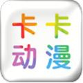 卡卡動漫app安卓版