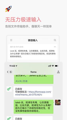 flomo app截圖2