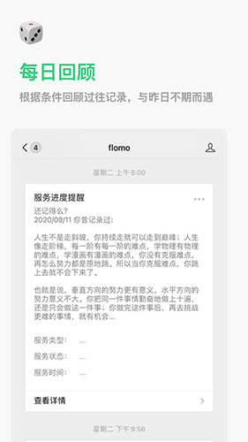 flomo app截圖4