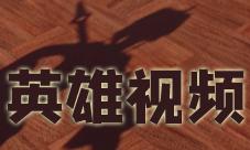 王者荣耀云缨视频 新英雄技能解说动画