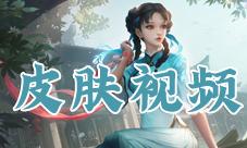 王者荣耀西施诗语江南视频 新皮肤展示动画