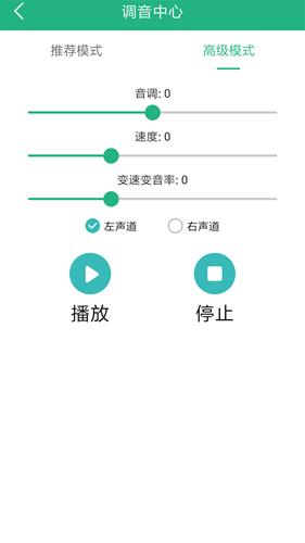 嗨萌开黑变声器app截图4
