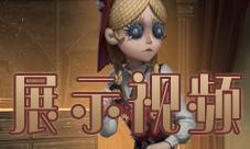 第五人格玩具商視頻展示 安妮技能解說動畫