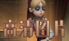 第五人格玩具商圖片展示 安妮高清海報分享