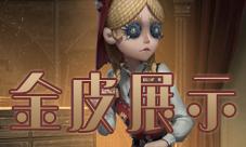 第五人格玩具商金皮展示 安妮高清海報同人圖