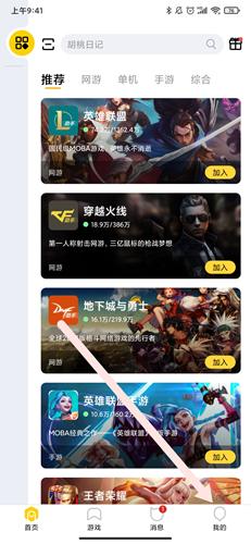 掌上WeGame手机版