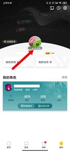 掌上WeGame手机版2