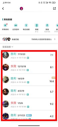 掌上WeGame手机版4