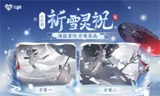 王者荣耀公孙离祈雪灵祝海报重绘方案投票活动开启