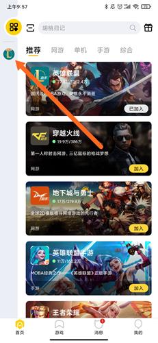 掌上WeGame手机版8