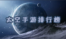 太空手游排行榜 真实的太空游戏推荐