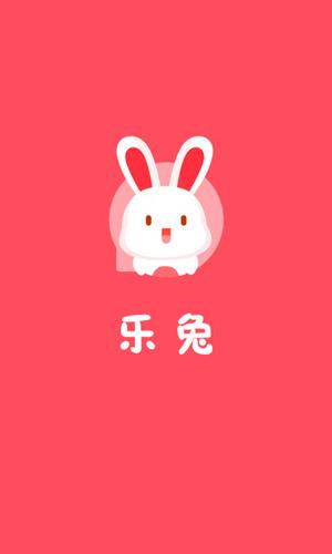 乐兔app截图1