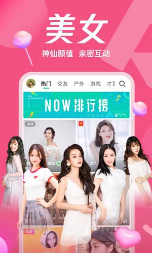 腾讯NOW直播app截图6