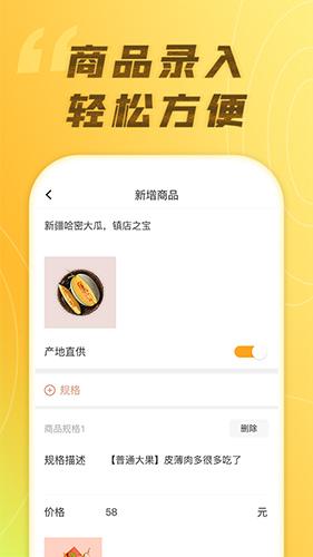 正图云店app截图2