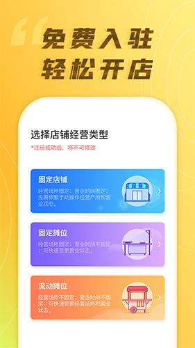 正图云店app截图1