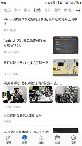 互电app截图2