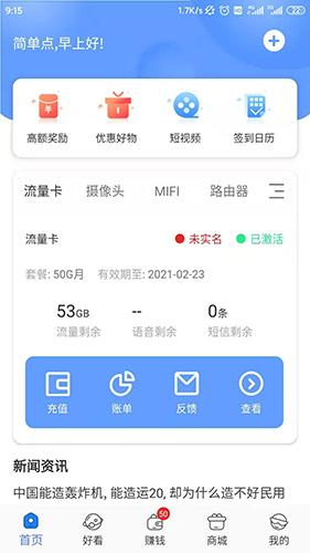 互电app截图3