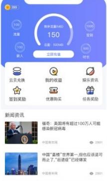 互电app