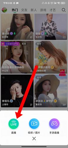 腾讯NOW直播app2