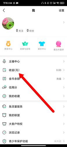 腾讯NOW直播app3