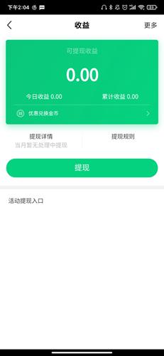 腾讯NOW直播app4