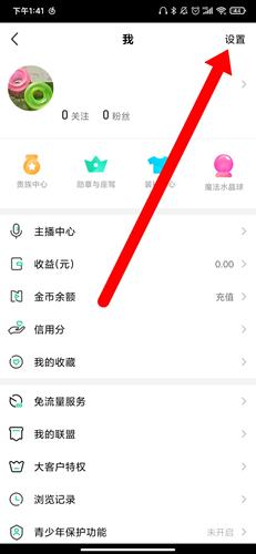 腾讯NOW直播app5